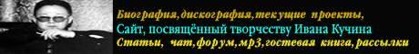 Сайт, посвящённый творчеству Ивана Кучина